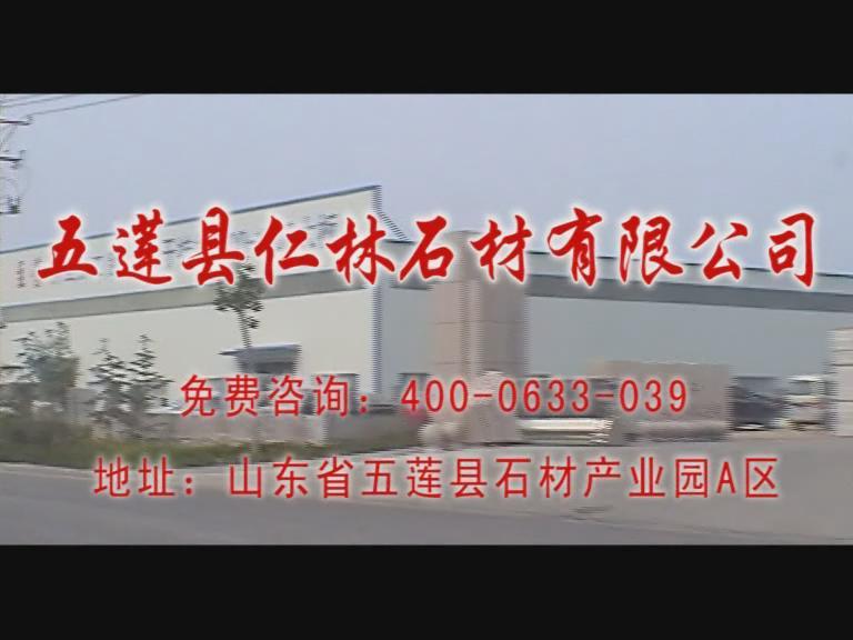 山东五莲仁林石材厂