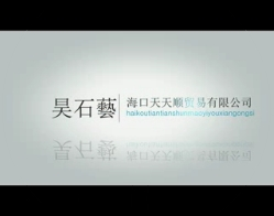 海口天天顺贸易有限公司-昊石�人造文化石