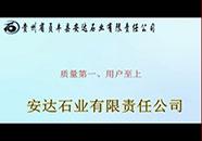 贵州省贞丰县安达石业有限责任公司